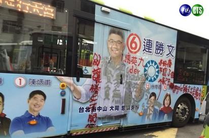 台北驚現塗鴉怪客 噴漆公車廣告 |