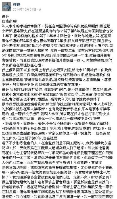 白目同伴臉書留言 洩漏陳福祥行蹤 |