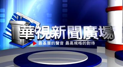 【復航墜機】華視新聞廣場 晚間十點解析空難  