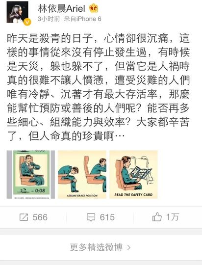 林依晨微博發文 嘆復興空難是人禍  |