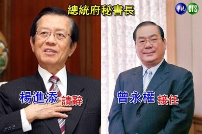 內閣大地震! 金溥聰請辭 高華柱接掌國安會   總統府秘書長 曾永權接任