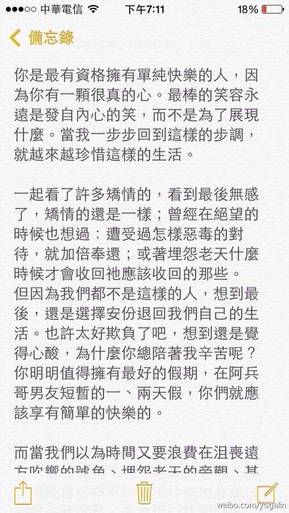 林宥嘉公開戀愛ing 煮紅豆湯放閃 |