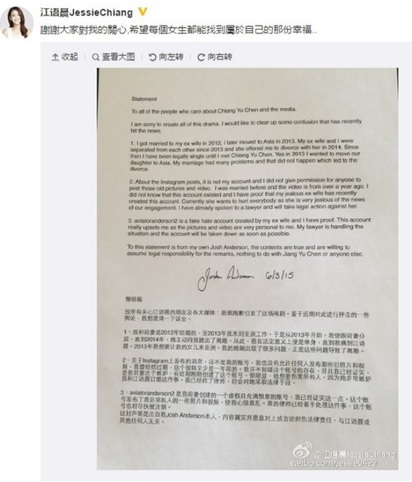 江語晨未婚夫發聲明 澄清去年已離婚   江語晨未婚夫發表聲明
