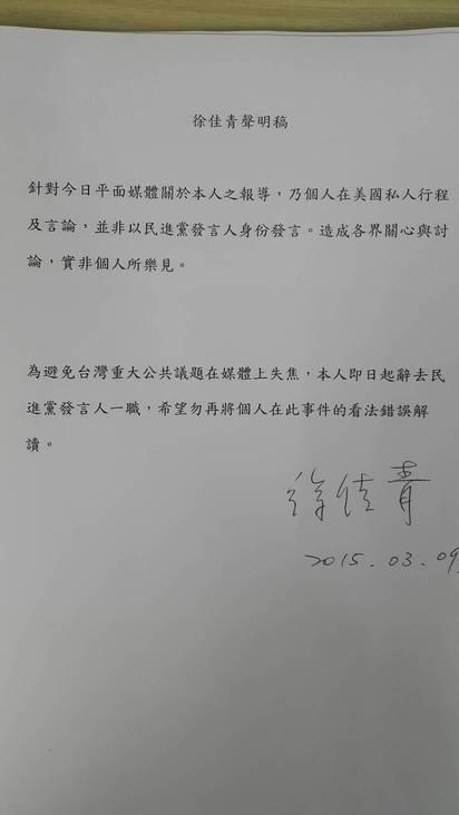 爆扁收幾十億 徐佳青辭民進黨發言人 |