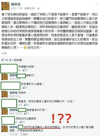 巧?聯開宅抗爭戶 是房仲業店長?! |