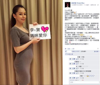 恭喜! 徐若瑄臉書公布懷孕喜訊 |