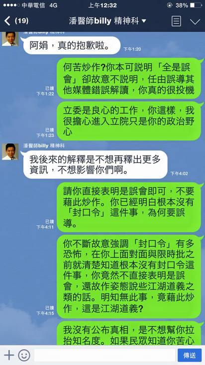 陳斐娟公布LINE內容 潘建志:謝謝還原真相 | 翻攝陳斐娟臉書