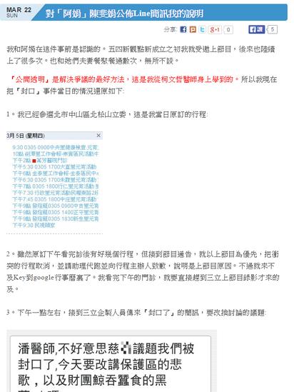 陳斐娟公布LINE內容 潘建志:謝謝還原真相 | 潘建志回應陳斐娟。翻攝潘建志部落格