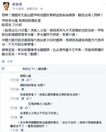 總統低調出國弔唁李光耀 徐佳青:悶啊 | 翻攝徐佳青臉書