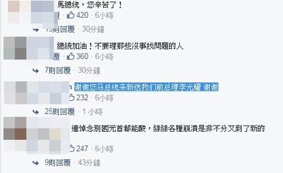 悼李光耀! 星國網友FB感謝馬總統 | 新加坡網友到馬英九臉書留言感謝