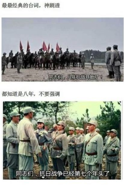 陸抗日劇 腦殘對白笑翻網友 | 戰爭也能被士兵們未卜先知