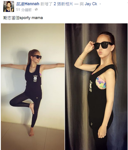 昆凌秀運動照 「勵志當sporty媽」 |