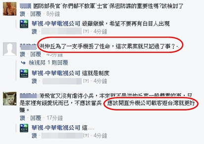 勞乃成記兩大過 網友:根本不痛不癢 | 網友在華視臉書團發表判決的看法