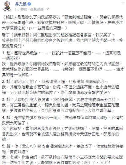 趙藤雄政治太可怕說 馮光遠神回  