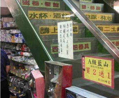 英國藍案 原料疑指向金成蜜蜂咖啡 | 金成店內貼公告,歡迎憑洲界發票退貨。