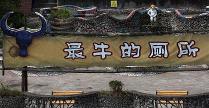重慶「最牛的廁所」  2000人可同時便溺 |