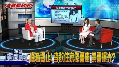 【華視新聞廣場】大師駕到! 蘇逸洪麻辣專訪李敖 |