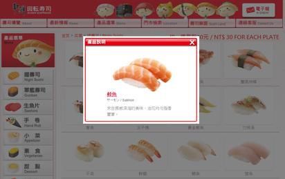 爭鮮進口鮭魚偷跑 查扣3公噸 | 爭鮮網站上的鮭魚壽司。