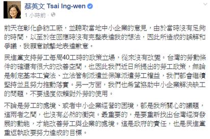 勞工假太多惹爭議 蔡英文臉書道歉  
