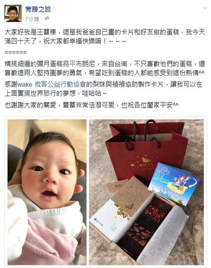 宥勝愛女秀大眼珠! 手繪卡片慶滿月 | 宥勝在臉書上po女兒滿月照 分享喜悅