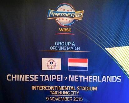 世界棒球12強賽分組公布 台灣首戰荷蘭 | 中華隊首戰荷蘭
