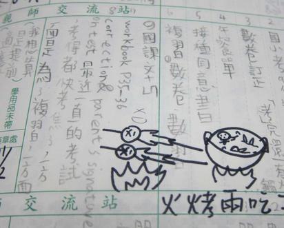 好羨慕! 小學生聯絡簿翻開有亮點 | 學生說快被考焦了,郭老師畫了火烤兩吃。