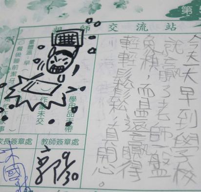 好羨慕! 小學生聯絡簿翻開有亮點 | 還有學生說贏老師一盤象棋,老師畫出生氣摔棋盤的插畫。