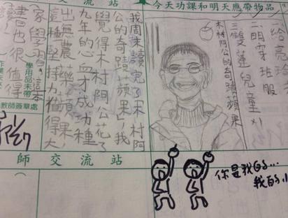 好羨慕! 小學生聯絡簿翻開有亮點 | 學生跟老師一樣畫插畫,郭老師回應你是我的小蘋果。