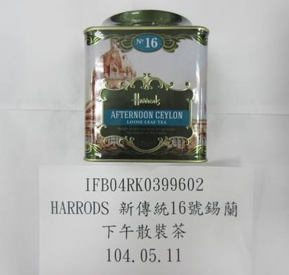250公斤印度進口茶葉 農藥超標12倍 | 照片衛福部提供