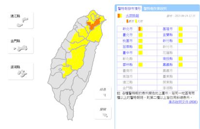 氣象局發布大雨特報 新北山區防豪雨 | 氣象局發布大雨特報。翻攝中央氣象局