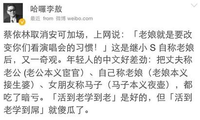 蔡依林自稱老娘 李敖嘆:年輕人中文好差! | 李敖微博感嘆年輕人中文差(翻攝李敖微博)