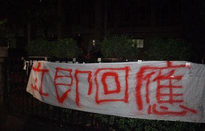 要求撤回課綱 高中生朝教部潑漆   潑漆學生拉布條抗議