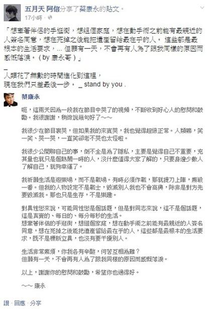 阿信力挺蔡康永「只差最後一步」經紀人:沒要出櫃! | 阿信轉發蔡康永臉書發文。翻攝阿信臉書