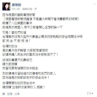 塵爆! 外國人不敢相信 居然沒有這個... | 鄭華娟臉書上的全文