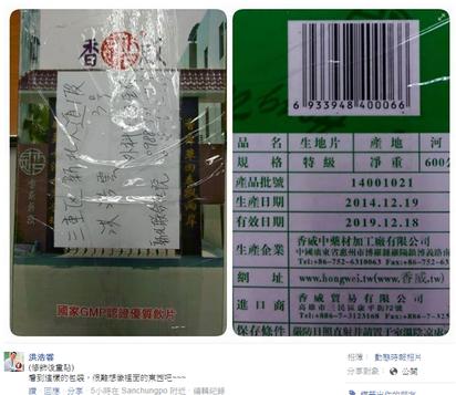 塵爆醫師收到的打氣禮物 打開一看.. | 民眾寄了一個包裹指名要給洪浩雲。