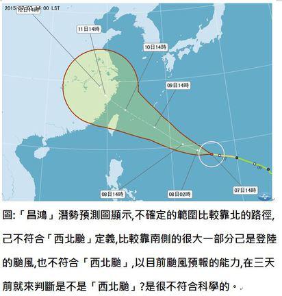 昌鴻是西北颱嗎? |