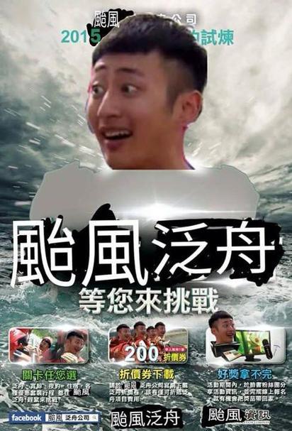 「颱風天就是要泛舟呀」 泛舟哥爆紅稱受精了 | 海報主角。