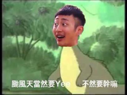「颱風天就是要泛舟呀」 泛舟哥爆紅稱受精了 | KUSO成恐龍。