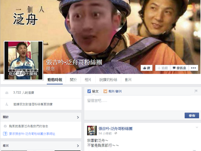 「颱風天就是要泛舟呀」 泛舟哥爆紅稱受精了 | 有網友幫泛舟哥組粉絲團。