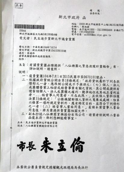 公文曝光! 新北政府不公開八仙的原因是? | 新北市政府表示:這是營業機密。翻攝畫面