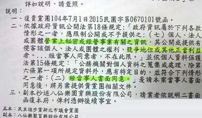 公文曝光! 新北政府不公開八仙的原因是? | 公文清楚寫到,八仙不同意就不能給。翻攝畫面。