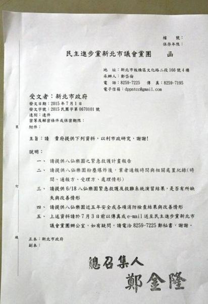 公文曝光! 新北政府不公開八仙的原因是? | 民進黨議會黨團7月1日便行文新北市政府。翻攝畫面