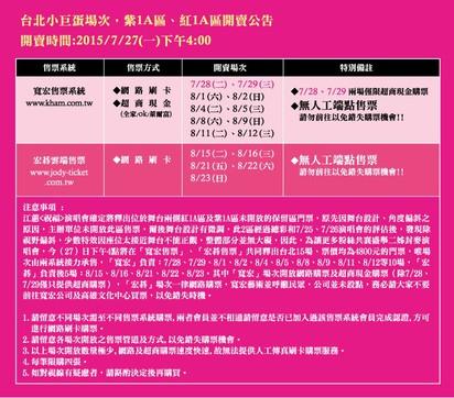 就是今天! 江蕙演唱會1440張門票下午開賣 |