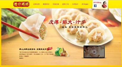 灣仔碼頭關廠 9月將退出台灣市場 | 灣仔碼頭網頁尚未關閉。