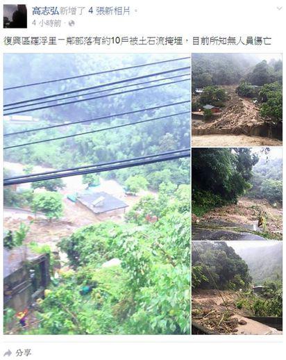 羅浮里土石流影片曝光 網友:根本被滅村!   羅浮里有10戶遭土石流掩埋。翻攝高志弘臉書