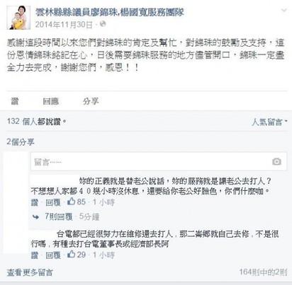 前鄉代爆打台電員工 出面道歉討拍 | 楊國寬妻子廖錦珠為現任雲林縣議員,其臉書專頁也被網友灌爆。(圖片取自臉書)