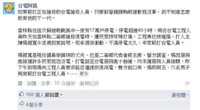 前鄉代爆打台電員工 出面道歉討拍 | 臉書專頁「台電阿凱」發文反嗆(翻攝自臉書)