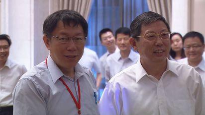 雙城論壇 柯提「一五新觀點」:兩岸一家親 | 柯P與上海市長楊雄