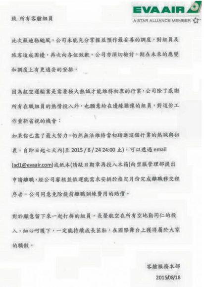 颱風後 長榮發信給空服員「沒熱誠可以走」 | 長榮給空服員的一封信