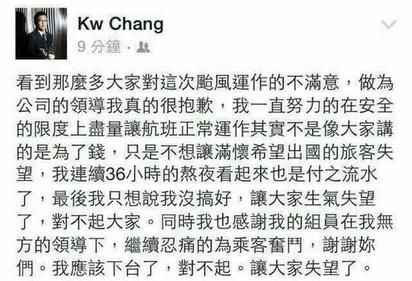 颱風後 長榮發信給空服員「沒熱誠可以走」 | 長榮董座曾在颱風後在臉書發文「我應該下台了」